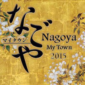 nagoya_mytown_2015_HP